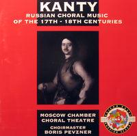 Канты Русская хоровая музыка 17-18 столетий.