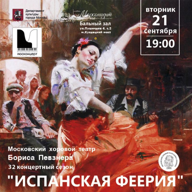 Хоровой театр Бориса Певзнера. Tuesday, 21 September 2021. .