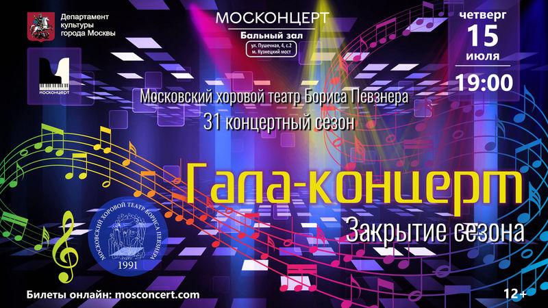 Хоровой театр Бориса Певзнера. Thursday, 15 July 2021. .
