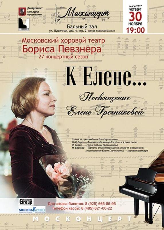 Хоровой театр Бориса Певзнера. Thursday, 30 November 2017. .