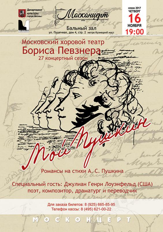 Хоровой театр Бориса Певзнера. Thursday, 16 November 2017. .