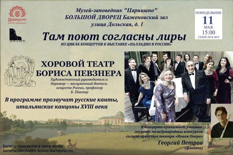 Хоровой театр Бориса Певзнера. Monday, 11 May 2015. НOW BEAUTIFUL SONGS SYLLABLE. Russian cants and italian canzonas of XVIII century