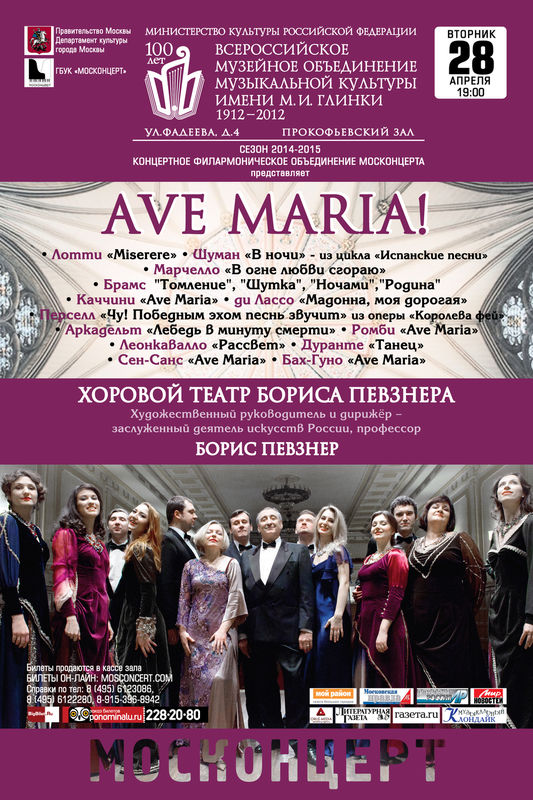 Хоровой театр Бориса Певзнера. Tuesday, 28 April 2015. AVE MARIA. Works of European composers of XVI - XVIII century
