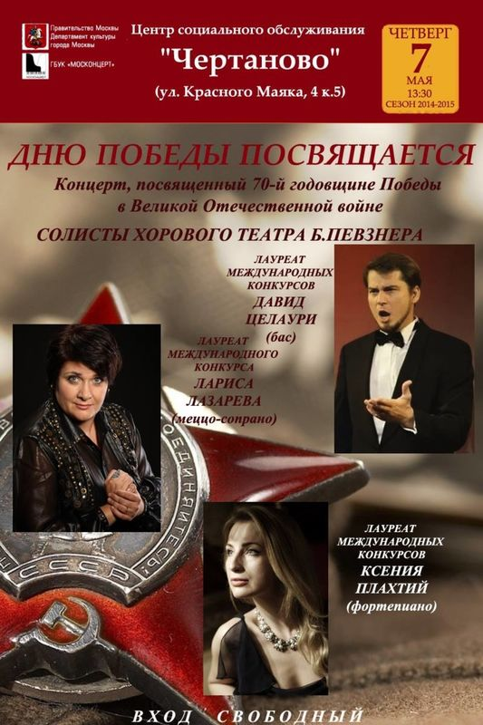Хоровой театр Бориса Певзнера. Thursday,  7 May 2015. DAY OF VICTORY. Concert to Day of Victory in World War II