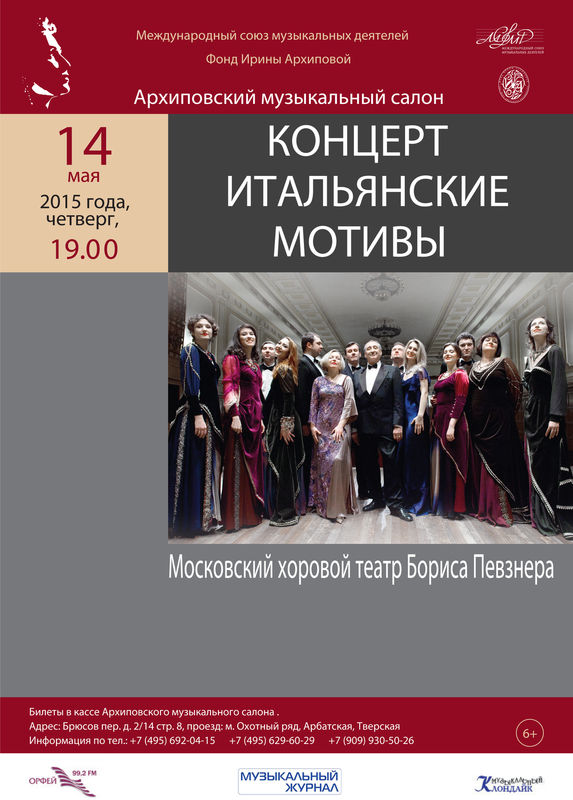 Хоровой театр Бориса Певзнера. Thursday, 14 May 2015. ITALIAN MOTIVES. Works of Italian composers