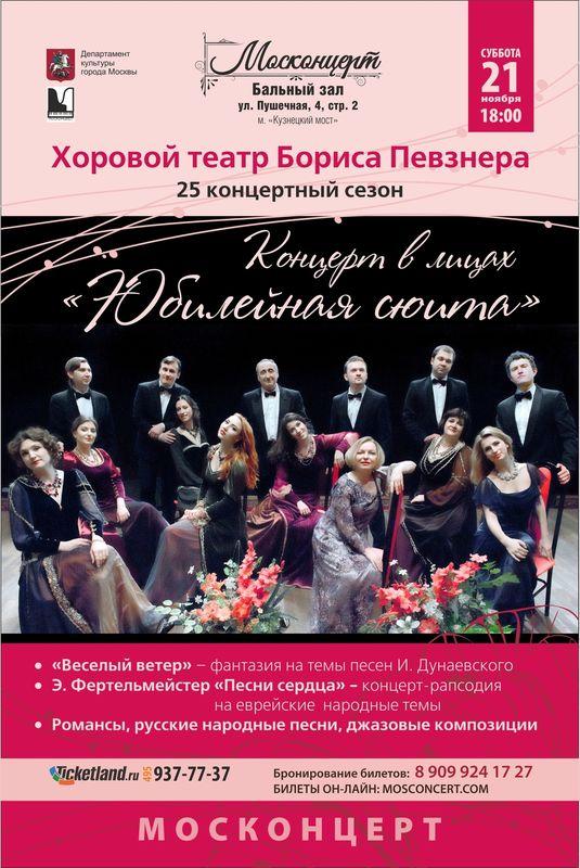 Хоровой театр Бориса Певзнера. Saturday, 21 November 2015. .