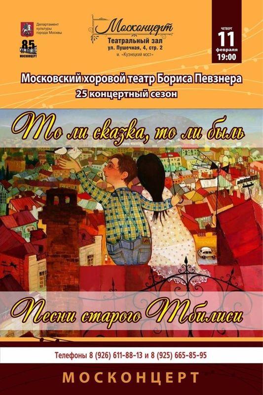 Хоровой театр Бориса Певзнера. Четверг, 11 февраля 2016. То ли сказка, то ли быль. Песни Старого Тбилиси