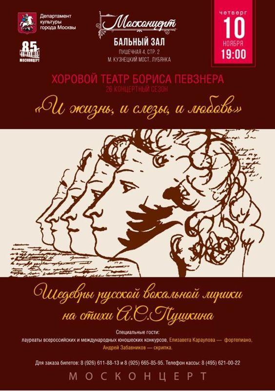 Хоровой театр Бориса Певзнера. Thursday, 10 November 2016. .