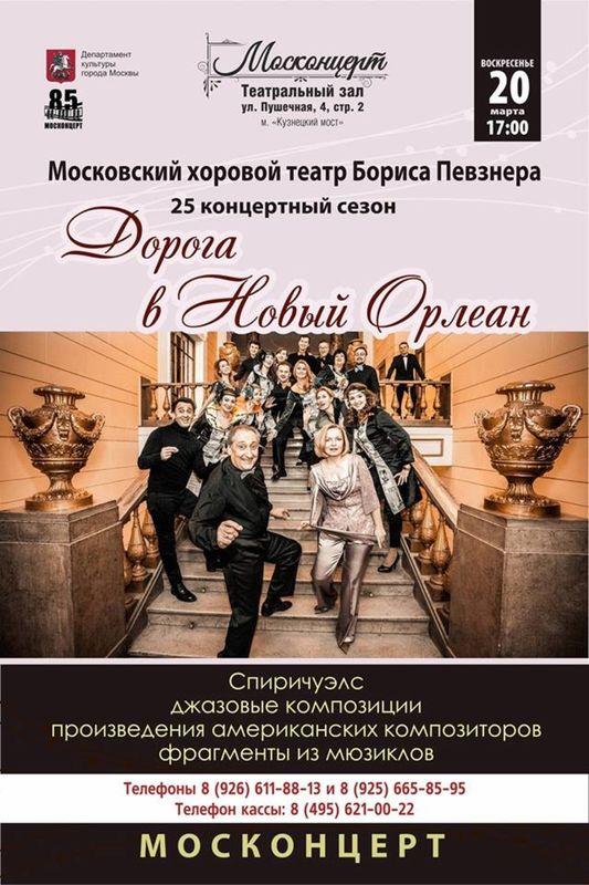 Хоровой театр Бориса Певзнера. Friday,  9 December 2016. .