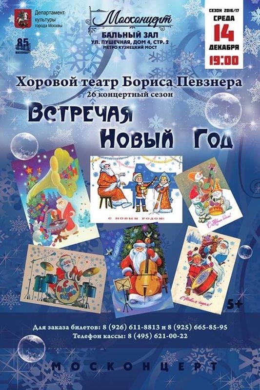 Хоровой театр Бориса Певзнера. Среда, 14 декабря 2016. Встречая Новый год.
