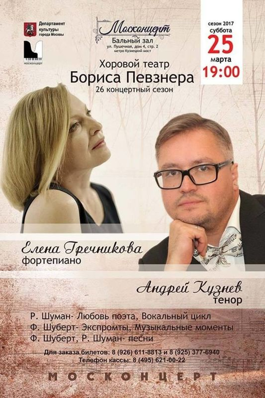 Хоровой театр Бориса Певзнера. Saturday, 25 March 2017. .