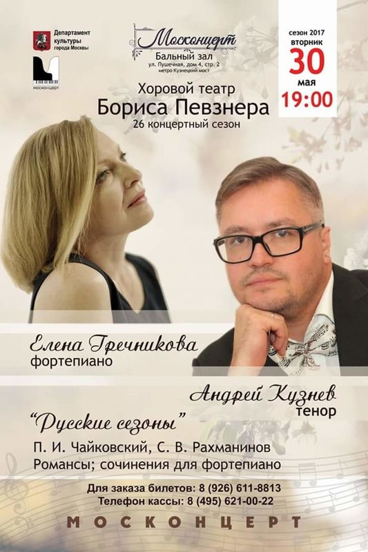 Хоровой театр Бориса Певзнера. Tuesday, 30 May 2017. .