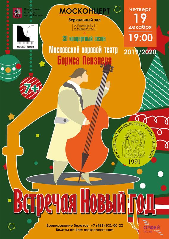 Хоровой театр Бориса Певзнера. Thursday, 19 December 2019. .