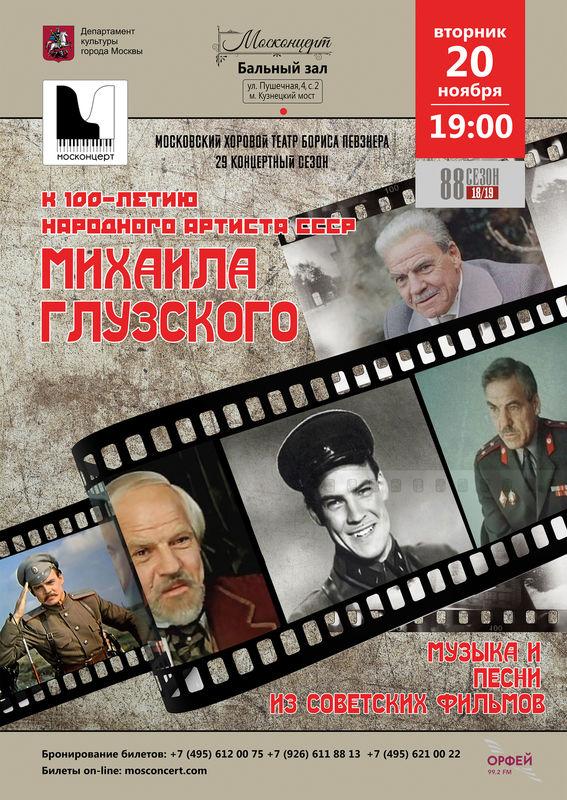 Хоровой театр Бориса Певзнера. Tuesday, 20 November 2018. .