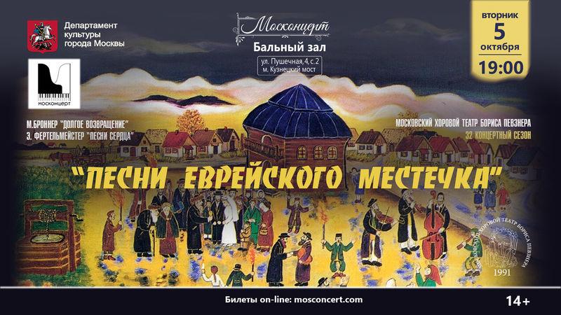 Хоровой театр Бориса Певзнера. Tuesday, 5 October 2021. .