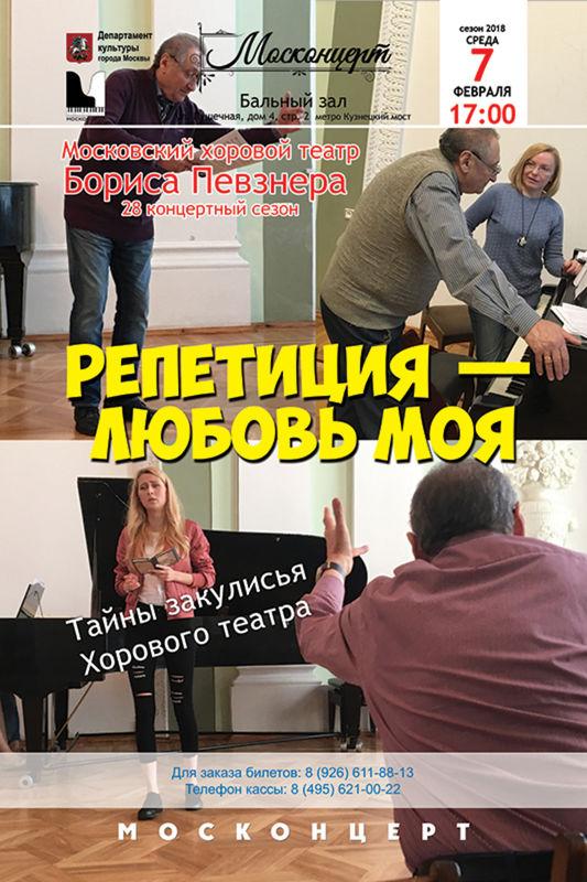 Хоровой театр Бориса Певзнера. Wednesday,  7 February 2018. .