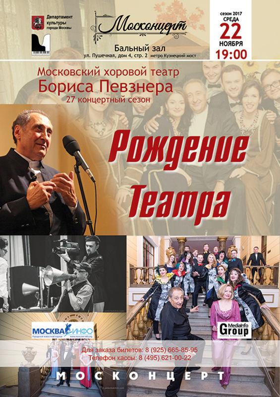Хоровой театр Бориса Певзнера. Wednesday, 22 November 2017. .
