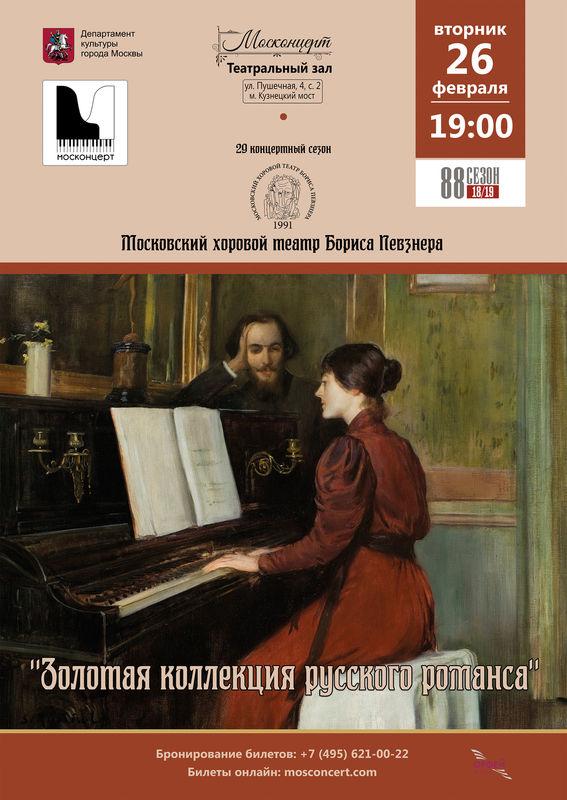 Хоровой театр Бориса Певзнера. Tuesday, 26 February 2019. .