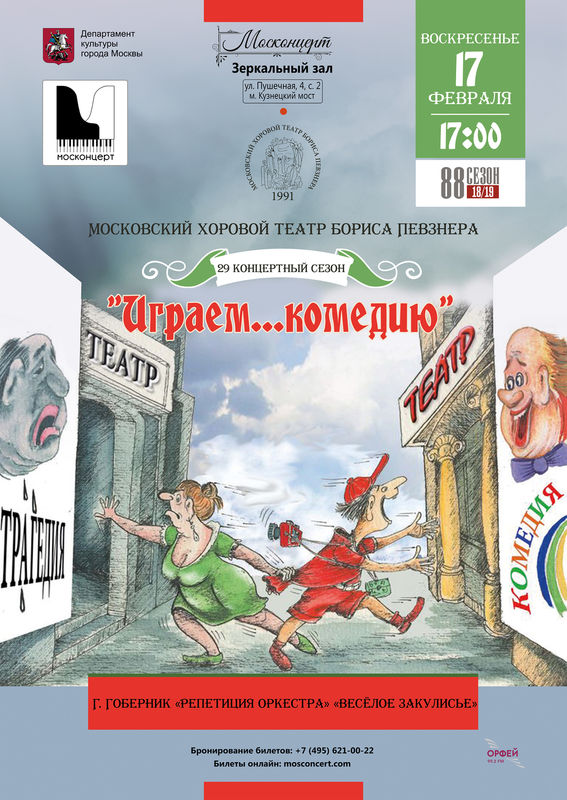 Хоровой театр Бориса Певзнера. Sunday, 17 February 2019. .