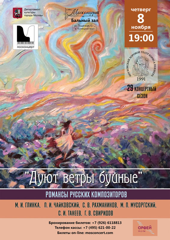 Хоровой театр Бориса Певзнера. Thursday,  8 November 2018. .