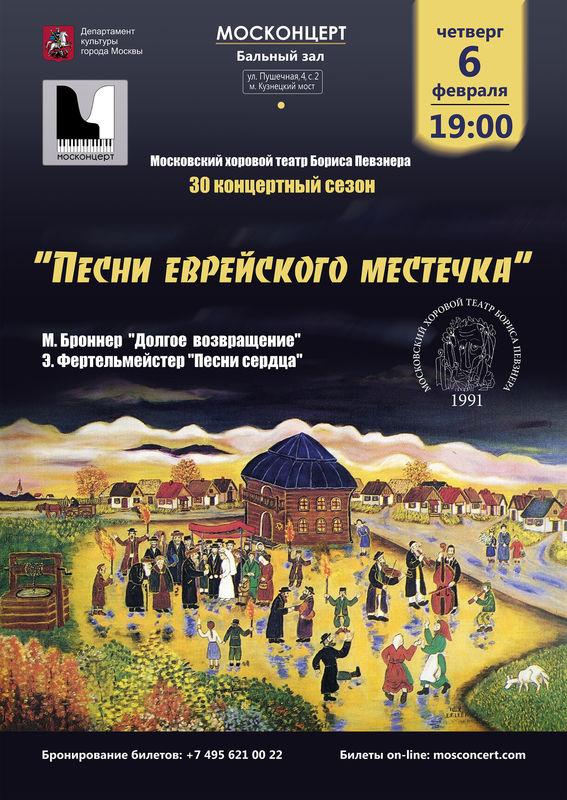 Хоровой театр Бориса Певзнера. Четверг,  6 февраля 2020. Песни еврейского местечка. В этом концерте-спектакле мы представим два выдающихся произведения на еврейские темы.