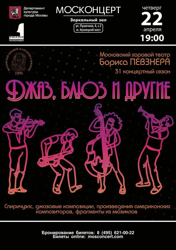 Хоровой театр Бориса Певзнера. Thursday, 22 April 2021. .